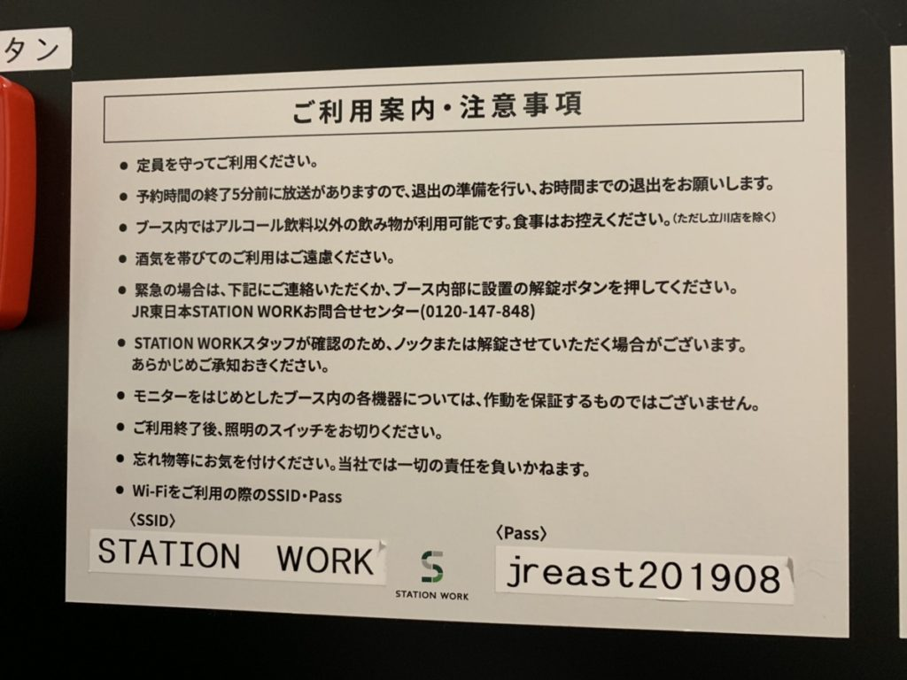 STATIONBOOTHのご利用案内・注意事項